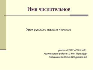 Имя числительное Урок русского языка в 4 классе учитель ГБОУ «СОШ №81 Калинин