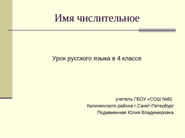 Имя числительное Урок русского языка в 4 классе учитель ГБОУ «СОШ №81 Калинин...