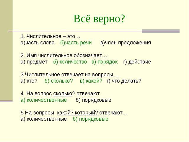 Всё верно? 1. Числительное – это… а)часть слова б)часть речи в)член предложен...