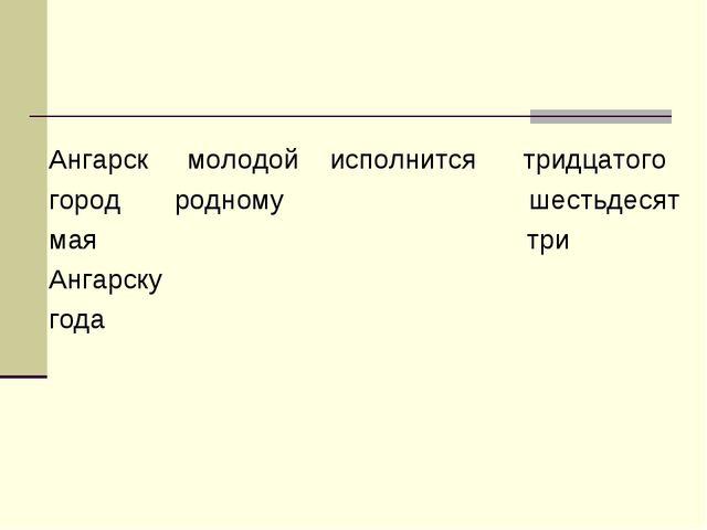 Ангарск молодой исполнится тридцатого город родному шестьдесят мая три Ангар...