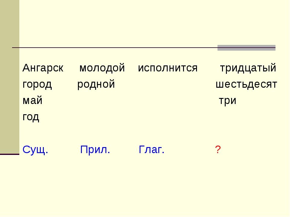 Ангарск молодой исполнится тридцатый город родной шестьдесят май три год Сущ...