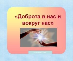 Доброта в нас и вокруг нас
