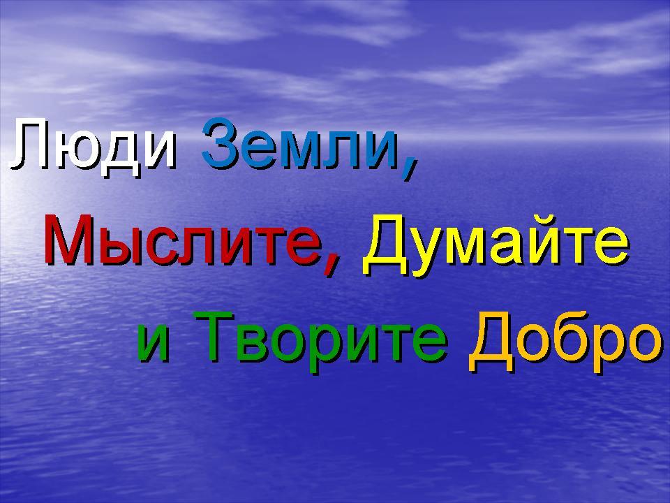 http://festival.1september.ru/articles/591579/presentation/20.JPG