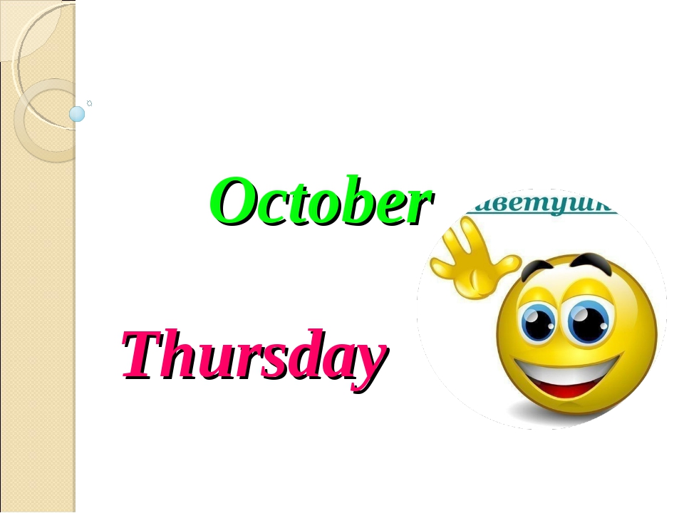 The 23rd of October Thursday