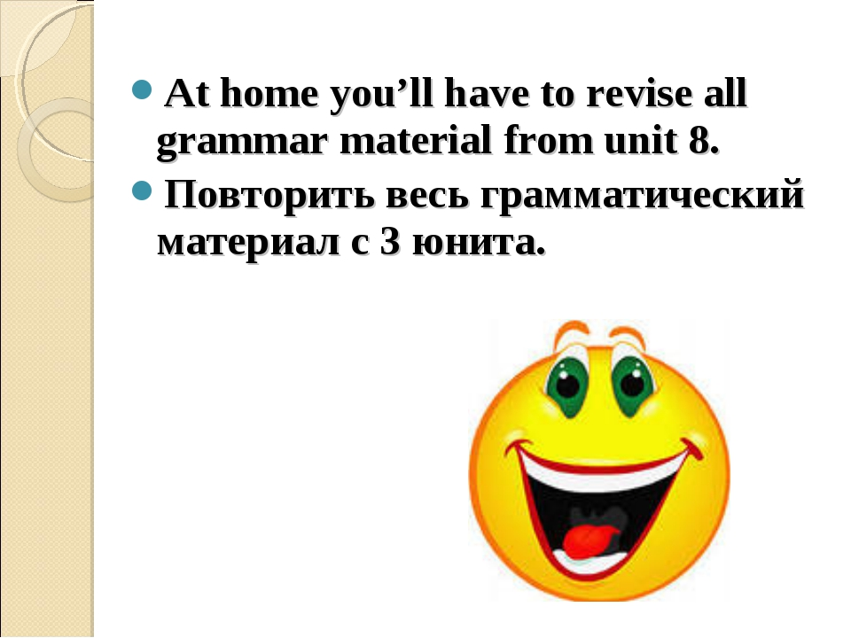 At home you'll have to revise all grammar material from unit 8. Повторить вес...