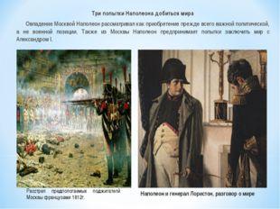 Три попытки Наполеона добиться мира Овладение Москвой Наполеон рассматривал к