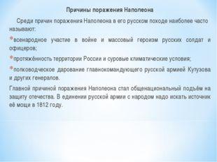 Причины поражения Наполеона Среди причин поражения Наполеона в его русском по