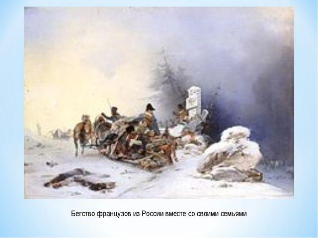 Бегство французов из России вместе со своими семьями
