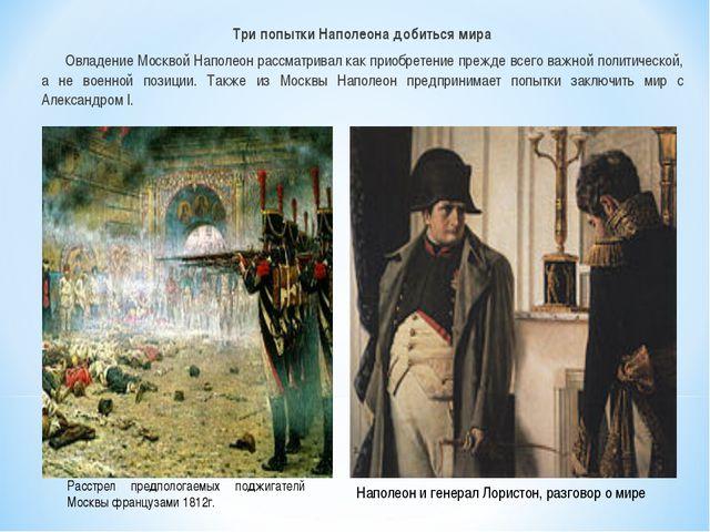 Три попытки Наполеона добиться мира Овладение Москвой Наполеон рассматривал к...