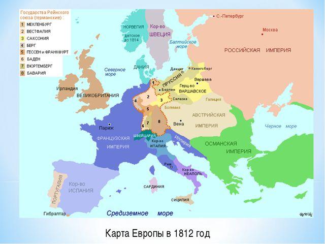 Карта Европы в 1812 год
