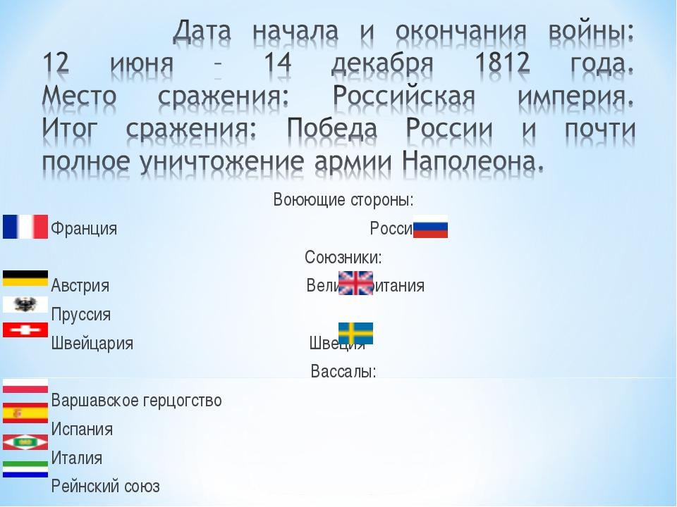Воюющие стороны: Франция Россия Союзники: Австрия Великобритания Пруссия Швей...