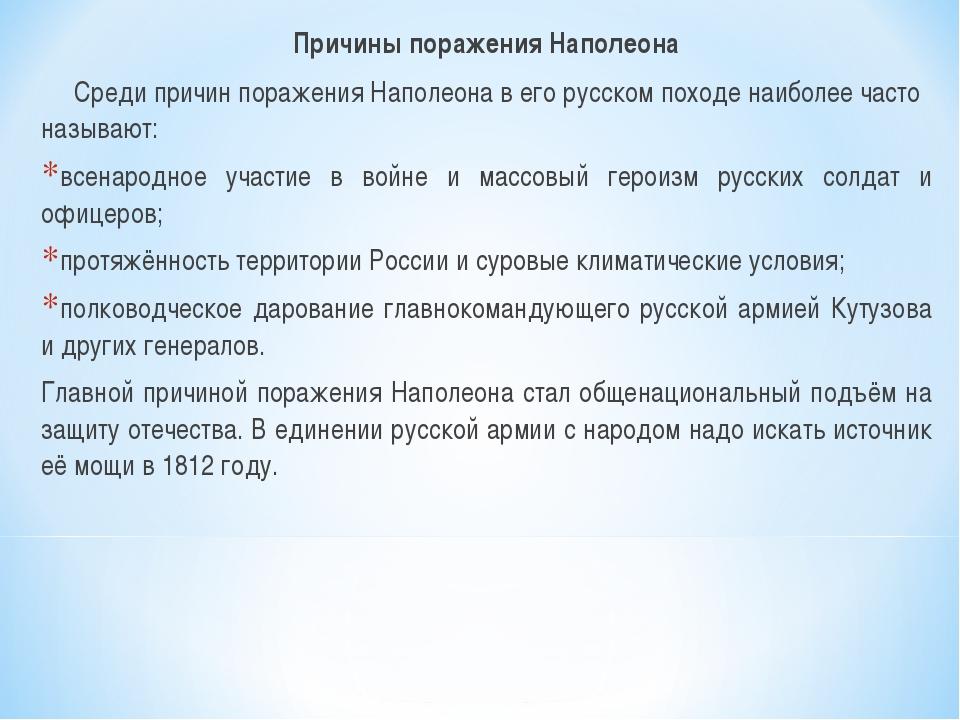 Причины поражения Наполеона Среди причин поражения Наполеона в его русском по...