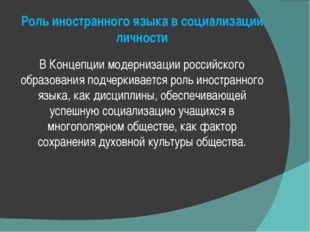 Роль иностранного языка в социализации личности В Концепции модернизации росс