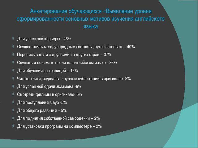 Анкетирование обучающихся «Выявление уровня сформированности основных мотивов...