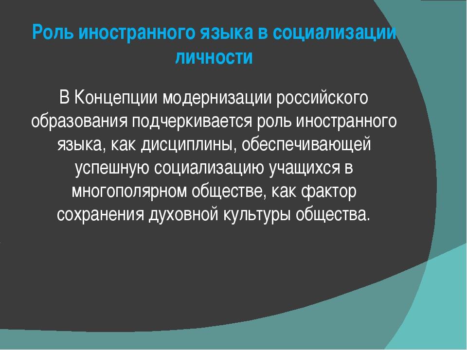 Роль иностранного языка в социализации личности В Концепции модернизации росс...
