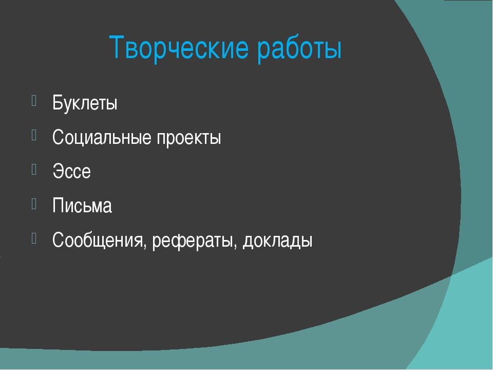 Творческие работы Буклеты Социальные проекты Эссе Письма Сообщения, рефераты,...