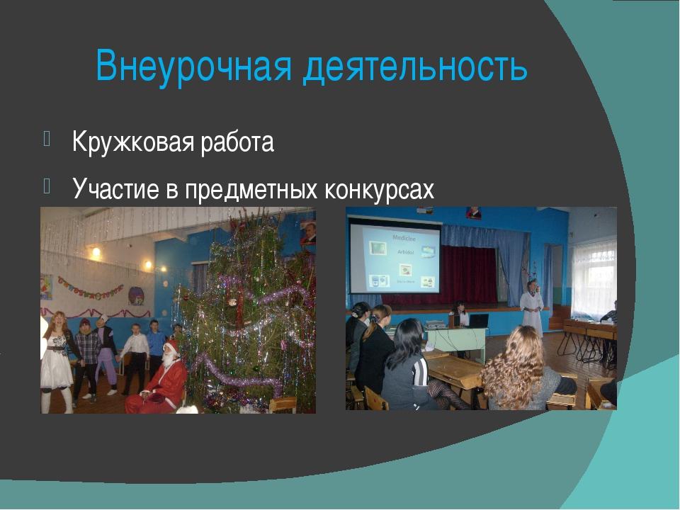 Внеурочная деятельность Кружковая работа Участие в предметных конкурсах