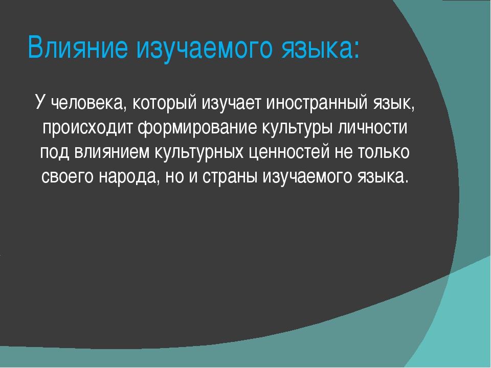 Влияние изучаемого языка: У человека, который изучает иностранный язык, проис...