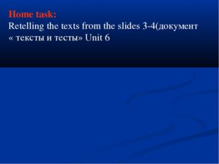 Home task: Retelling the texts from the slides 3-4(документ « тексты и тесты»