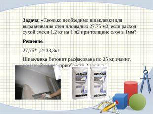 Задача: «Сколько необходимо шпаклевки для выравнивания стен площадью 27,75 м