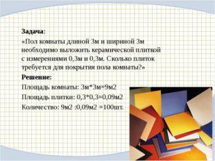 Задача: «Пол комнаты длиной 3м и шириной 3м необходимо выложить керамической