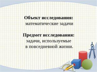 Объект исследования: математические задачи Предмет исследования: задачи, испо