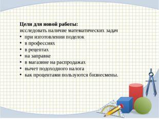 Цели для новой работы: исследовать наличие математических задач при изготовл
