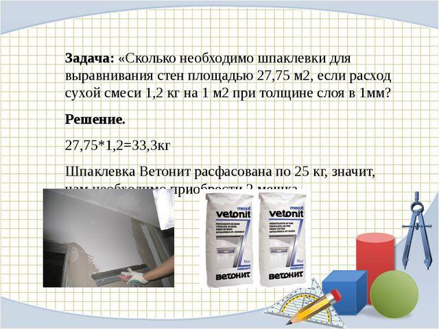 Задача: «Сколько необходимо шпаклевки для выравнивания стен площадью 27,75 м...