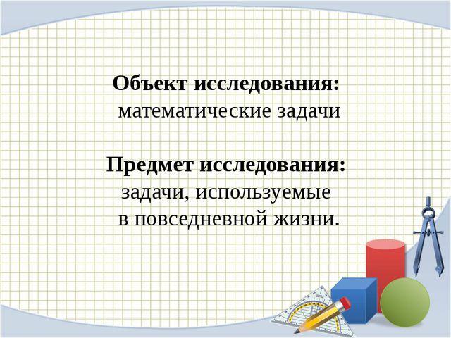 Объект исследования: математические задачи Предмет исследования: задачи, испо...