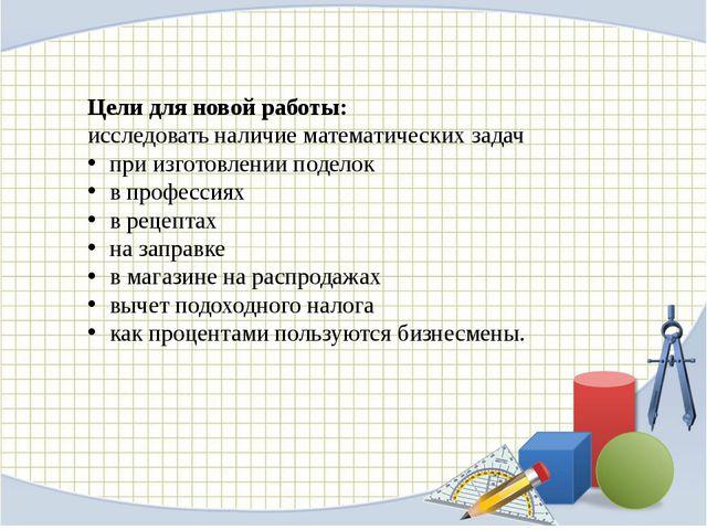 Цели для новой работы: исследовать наличие математических задач при изготовл...