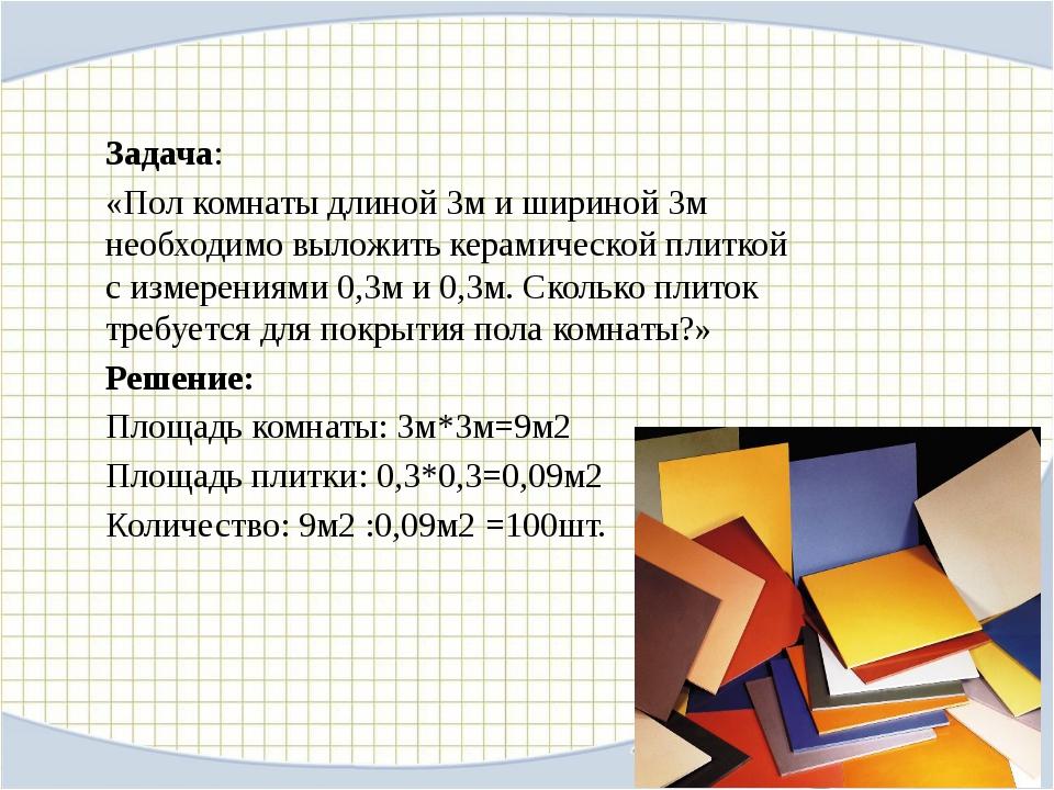 Задача: «Пол комнаты длиной 3м и шириной 3м необходимо выложить керамической...