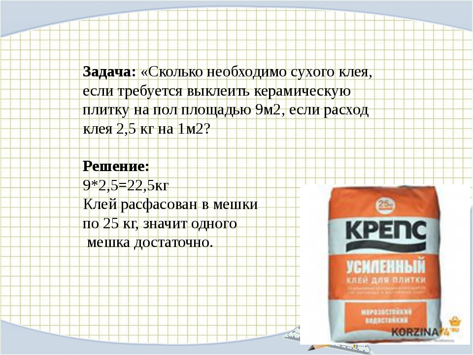 Задача: «Сколько необходимо сухого клея, если требуется выклеить керамическу...