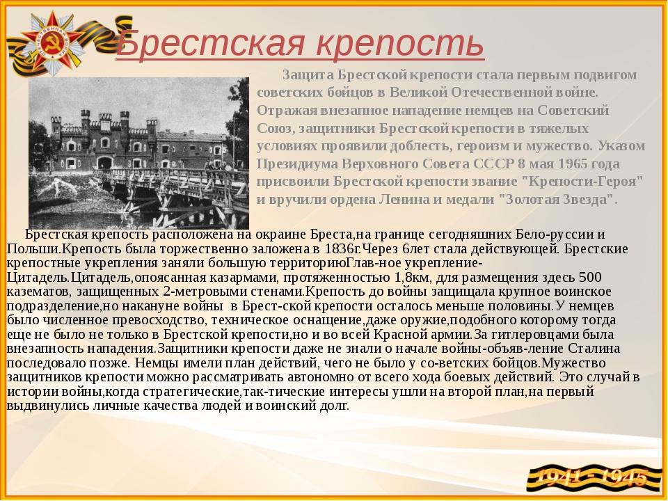 Брестская крепость Защита Брестской крепости стала первым подвигом советских...
