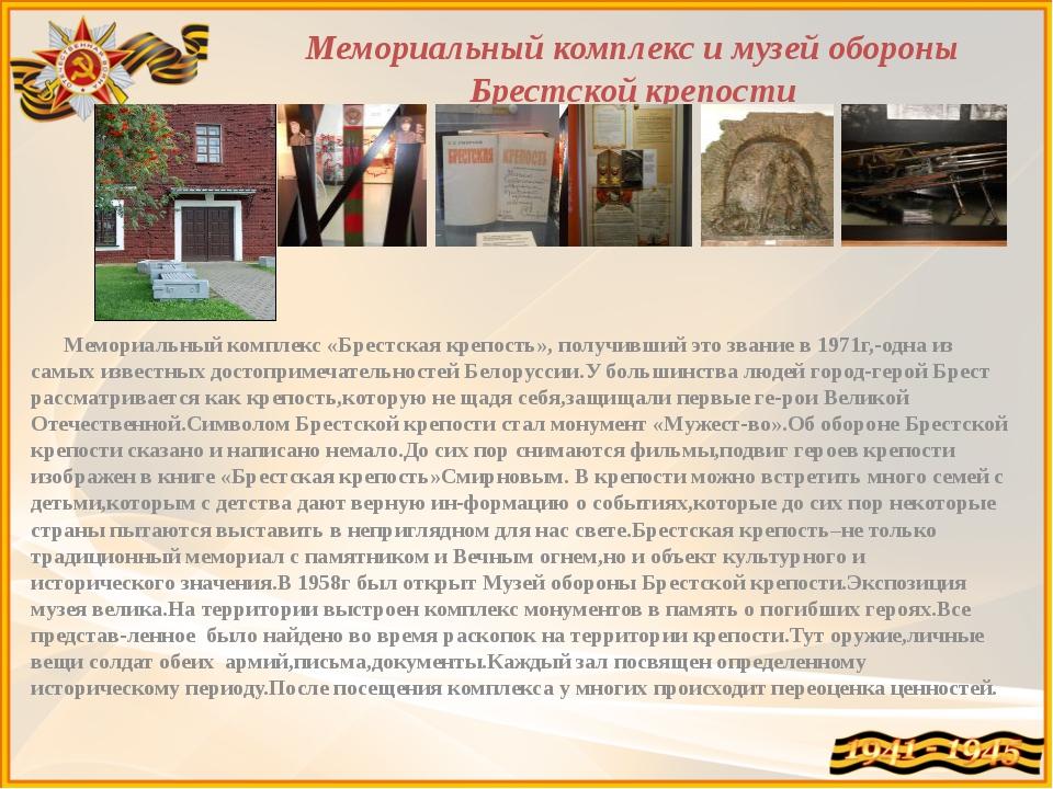 Мемориальный комплекс и музей обороны Брестской крепости Мемориальный комплек...