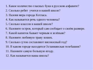 Какое количество гласных букв в русском алфавите? 2. Сколько ребят учится в