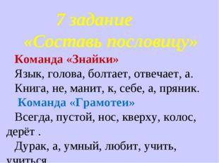 7 задание «Составь пословицу» Команда «Знайки» Язык, голова, болтает, отвеча