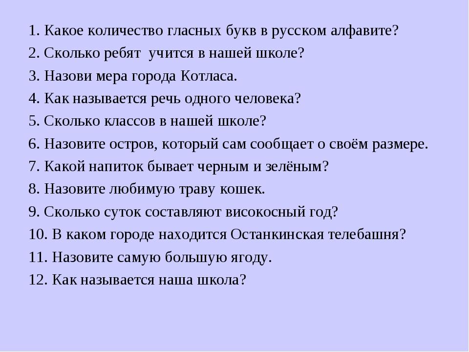 Какое количество гласных букв в русском алфавите? 2. Сколько ребят учится в...