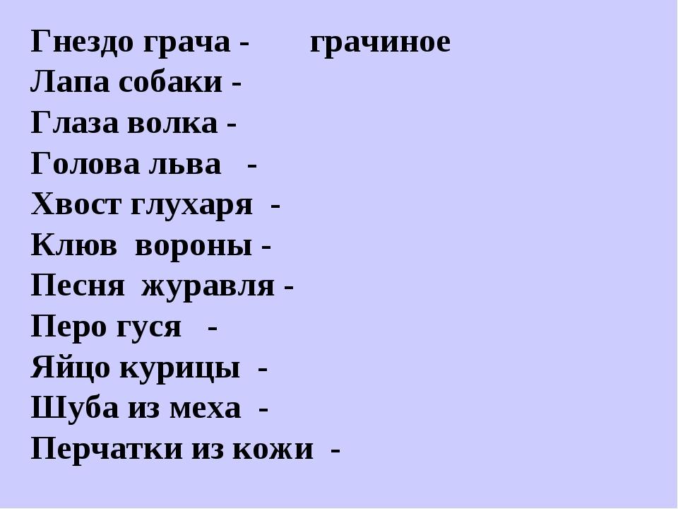 Гнездо грача - грачиное Лапа собаки - Глаза волка - Голова льва - Хвост глуха...
