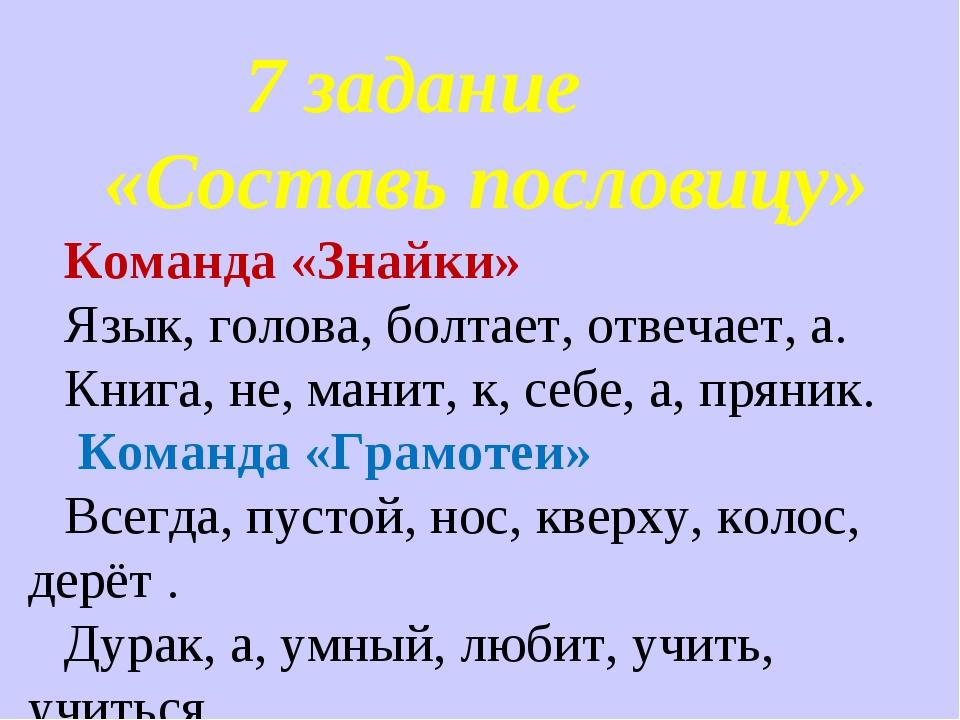 7 задание «Составь пословицу» Команда «Знайки» Язык, голова, болтает, отвеча...