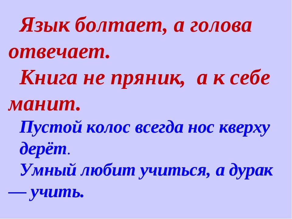 Язык болтает, а голова отвечает. Книга не пряник, а к себе манит. Пустойколо...