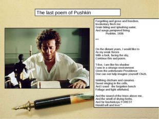 The last poem of Pushkin Forgetting and grove and freedom, Involuntary finch