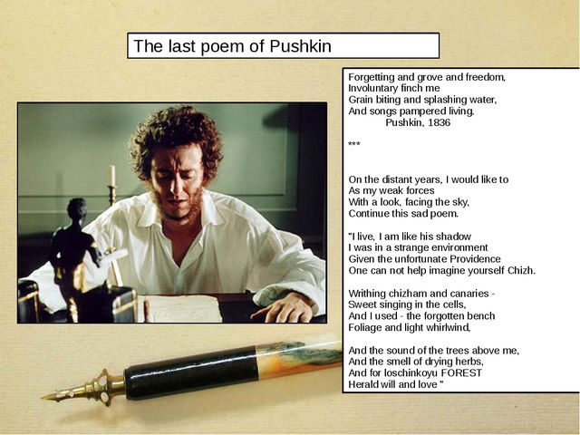 The last poem of Pushkin Forgetting and grove and freedom, Involuntary finch...
