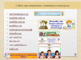 Сайты дистанционных олимпиад и конкурсов mir-konkursov.ru english-edu.ru inte
