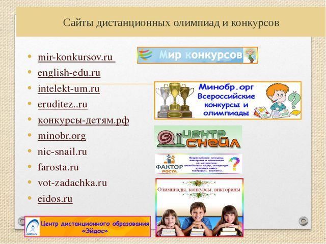 Сайты дистанционных олимпиад и конкурсов mir-konkursov.ru english-edu.ru inte...