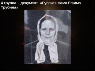4 группа - документ «Русская мама Ефима Трубина»