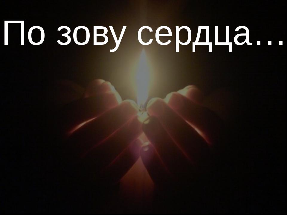 По зову сердца…
