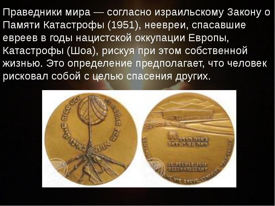 Праведники мира — согласно израильскому Закону о Памяти Катастрофы (1951), не...