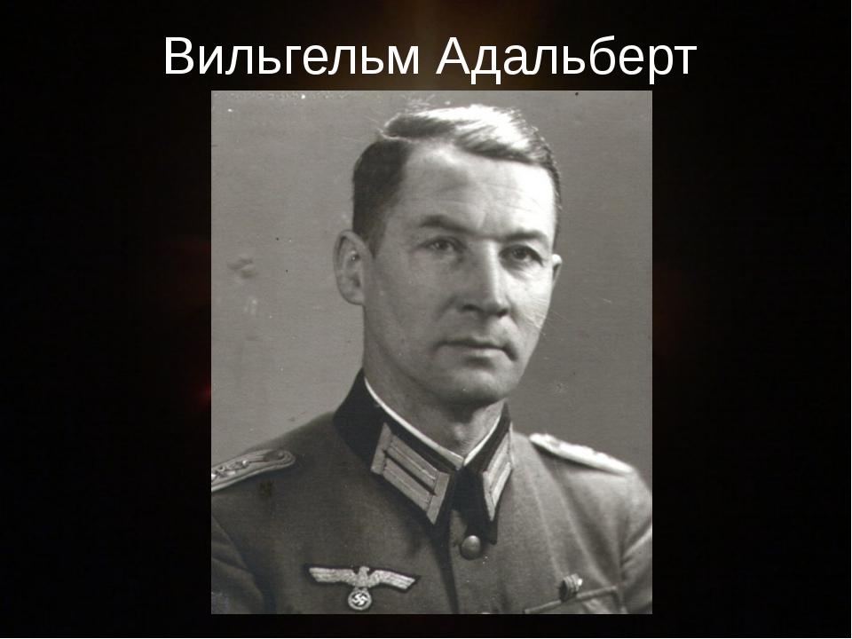 Вильгельм Адальберт Хозенфельд