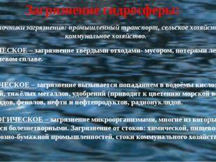 Загрязнение гидросферы: Источники загрязнения: промышленный транспорт, сельск