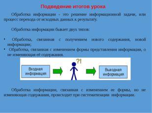 Обработка информации - это решение информационной задачи, или процесс перехо